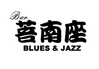 BLUES & JAZZ BAR菩南座